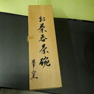 ¥1000  未開封❗湯呑み茶碗 宇野千代作品