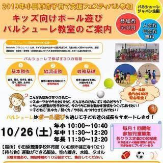 10月26日(土)キッズ向けスポーツ運動・ボール遊び‐バルシュー...