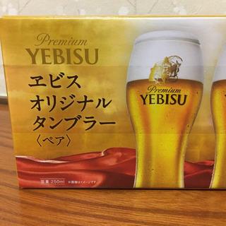 YEBISU オリジナルタンブラー<ペア>*2set