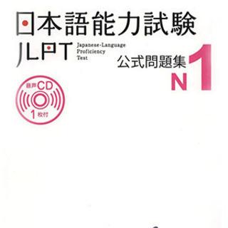 日本語能力検定試験 N1