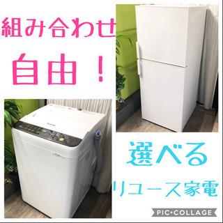 組み合わせ自由✨選べるリユース家電Aクラス❣️冷蔵庫+洗濯機⭐️...
