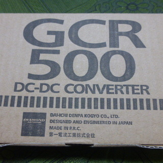 DC-DCコンバーター 第一電波工業 未使用 デコデコ トラックなど