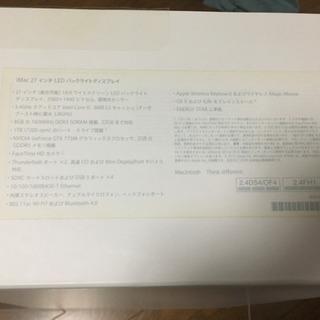 iMac Late 2013 マウス キーボード付き