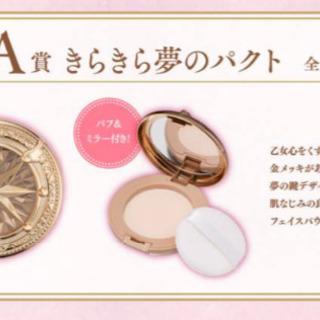 カードキャプターさくら一番くじコフレ A賞E賞(バラ売り可)