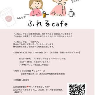 ふれるcafe☆開催