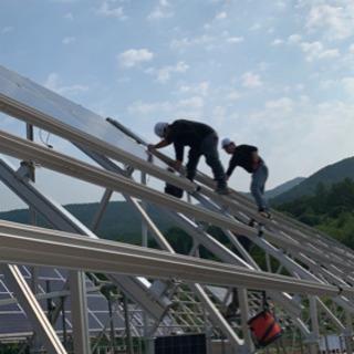 太陽光発電設備施工メンバー募集!!