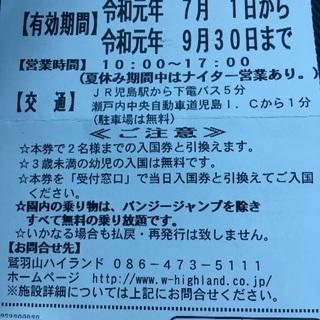 通常5600円 鷲羽山ハイランド 2名入場及び乗り放題券 期限明...
