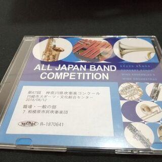 第67回 神奈川県吹奏楽コンクール CD