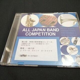 第67回 神奈川県吹奏楽コンクール CD - 春日部市