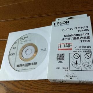 PX-S05(エプソンモバイルプリンタ)用メンテナンスボックス