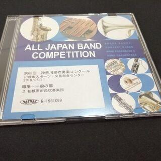 第68回 神奈川県吹奏楽コンクール CD - 春日部市