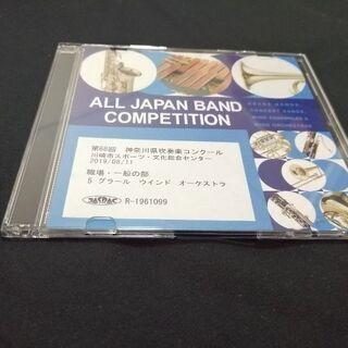 第68回 神奈川県吹奏楽コンクール CD