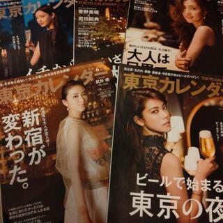 グルメ情報誌 東京カレンダー 36冊