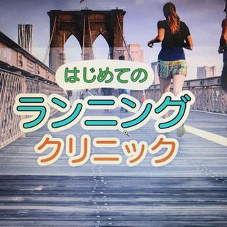 【参加無料】初めてのランニングクリニック!!