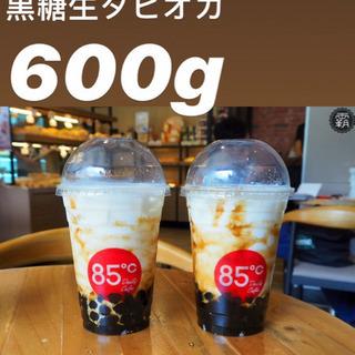 台湾産 黒糖生タピオカ