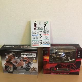 【バイク模型、本】隼、バイク、ライディング本【値下げ】