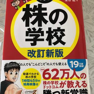 新品 株の学校 改正版 DVD付 !!