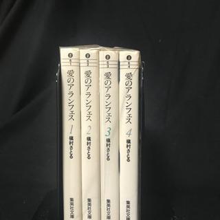 愛のアランフェス 文庫コミック 全1〜4巻セット