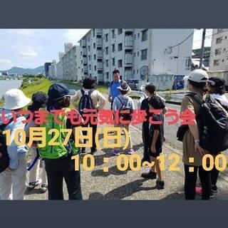 第6回|いつまでも元気に歩こう会|広島