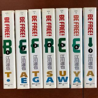 BE FREE! (江川達也) 全7巻