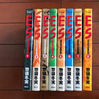 ES (惣領冬実) 全8巻