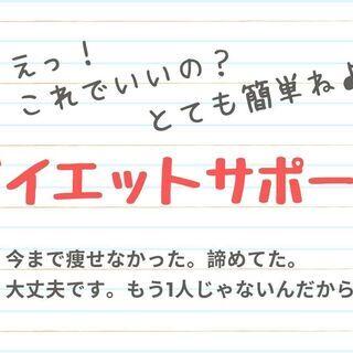 ★★ボディメイク★★:ダイエットサポート!