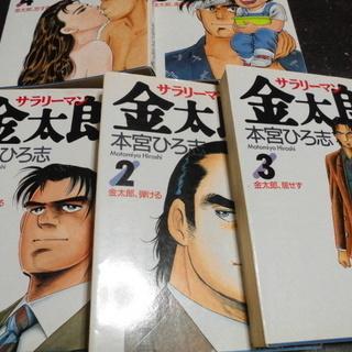 「読書の秋」漫画本特売品「サラリーマン金太郎」