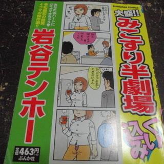 「読書の秋」漫画本特売品「みこすり半劇場」
