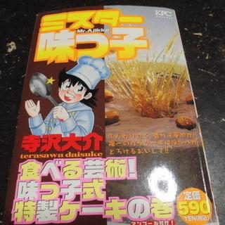 読書の秋「ミスター味っ子」・・・寺沢大介