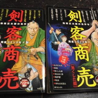 読書の秋「剣客商売2冊」10/5日までの掲載