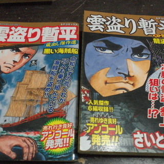 読書の秋「雲取暫平」2冊