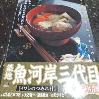 読書の秋「築地魚河岸3代目」10/5日までの掲載