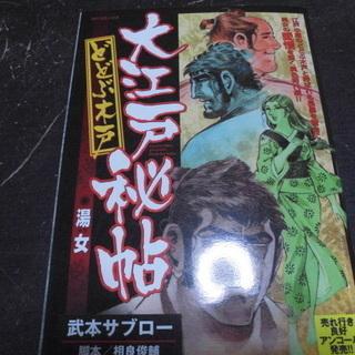 読書の秋「大江戸秘帖」1冊