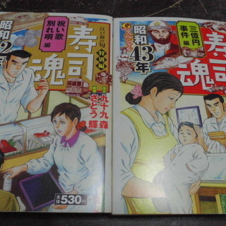 「寿司魂」2冊昭和42-43年スペシャル