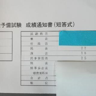 予備試験(民訴、刑訴)基礎からレッスンします。