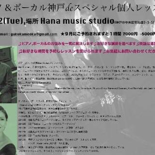 11/12〜11/13米よりJAZZミュージシャンがスタジオに!