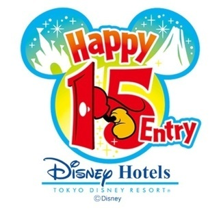 東京ディズニーリゾート ハッピー15エントリー