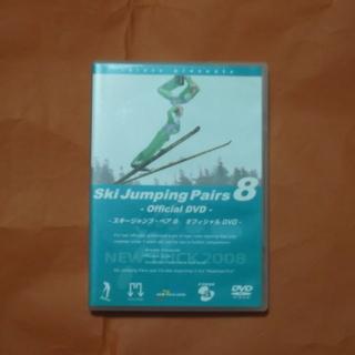 スキージャンプ・ペア  8 オフィシャル DVD