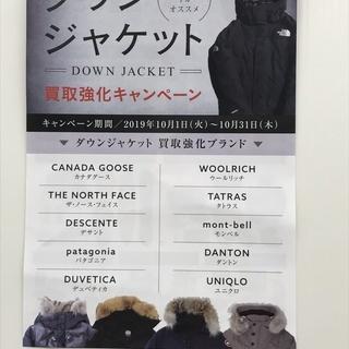 今月の買取強化情報!!ダウンジャケット売るならトレファク東浦和店へ!!