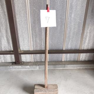 古道具 農具 ビンテージ 昭和 7