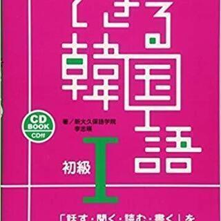 川崎市多摩区で韓国語グループレッスン新規入門メンバー募集!