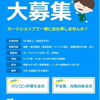 カードショップ@ほ~む。宮崎店 店舗スタッフ急募