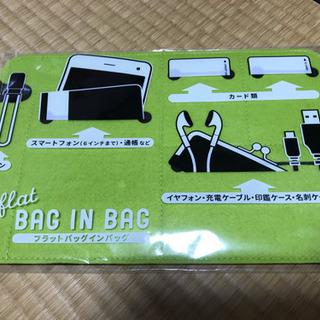 新品未開封 フラットバッグインバッグ スマートフォン タブレット