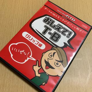 【ダーツ】【悩んでる方必見】おしえてT-B DVD