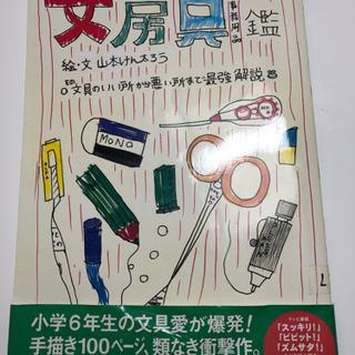 文房具図鑑 事務用品 小学6年が書いた文具の解説書