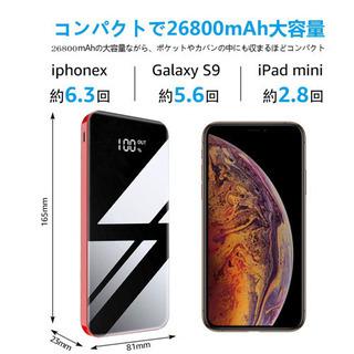 【24時間限定セール】モバイルバッテリー26800mAh大容量 【PSE認証済】 - 豊橋市