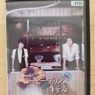韓国ドラマ コーヒープリンス1号店 メイキングDVD