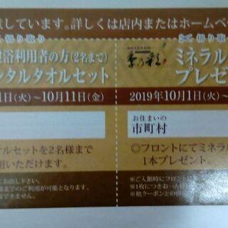 【無料0円】天然温泉ミネラルウォーター、タオルセット