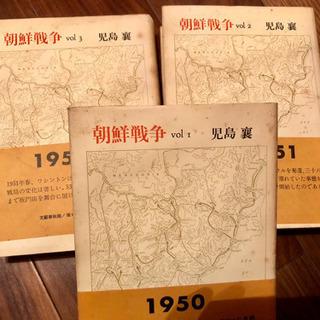 朝鮮戦争 全3巻