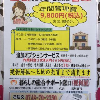 年間基本料金9,800円(税込) 空家管理